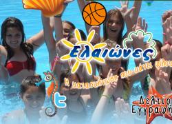 Русскоязычным детям Европы предлагается отдых в курортной зоне северной Греции