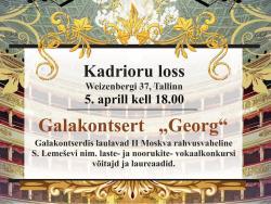 В Эстонию с концертной серией «Георг» приезжают победители конкурса имени Лемешева