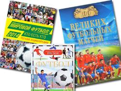 Футбол. ЧМ-2014. Конкурс футбольных прогнозов выходит на финишную прямую