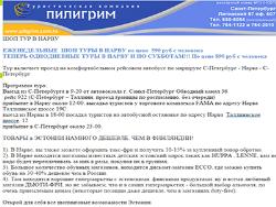 Торговый центр Astri и фирма `Пилигрим` организуют для петербуржцев шоп-туры в Нарву