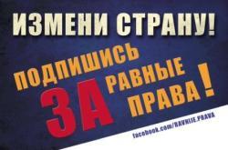 В Латвии создано общественное движение «За равные права»