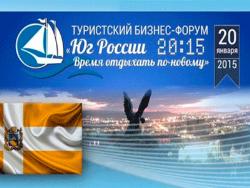 Крым-2015: Турбизнес Эстонии и Финляндии готов к сотрудничеству с крымчанами