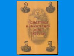 В Эстонии вышла книга «Прибалтийцы в Отечественной войне 1812 года»